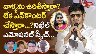 Nikhil Siddharth Emotional Speech on Priyanka Reddy Incident | TeluguOne - TELUGUONE