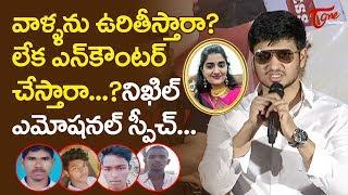 Nikhil Siddharth Emotional Speech on Priyanka Reddy Incident | TeluguOne - TELUGUONE