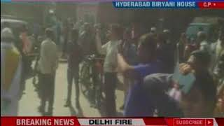 Delhi: Fire in Hyderabadi Biryani building located in CP outer circle - NEWSXLIVE