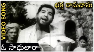 Bhakta Ramadas Songs - ఓ సాధులారా  - Chittor V Nagaiah | Classical Hit Songs - RAJSHRITELUGU