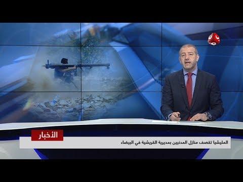 نشرة اخبار الحادية عشر مساء | 26 - 03 - 2019 | تقديم هشام جابر | يمن شباب