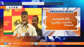 Agriculture Growth Rapidly Increased in TDP Govt Rule | Chandrbabu at TDP Extensive Meeting | iNews - INEWS
