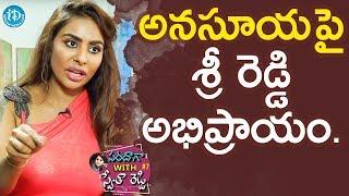 అనసూయ పై శ్రీ రెడ్డి అభిప్రాయం - Actress Sri Reddy || Saradaga With Swetha Reddy - IDREAMMOVIES