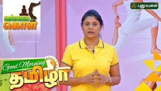 Skincare tips: Way to prevent themal (White Patches) | Unave Marundhu | 26/10/2016 | PuthuYugam TV Show