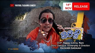 DARKARI Telugu Comedy Short Film Teaser By Sadanna - YOUTUBE