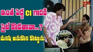 ఇంత పెద్ద సీఐ గారికి సైట్ కొడతావా? మనిషి అనుకొని కొట్టాను   Telugu Movie Comedy Scenes   TeluguOne - TELUGUONE