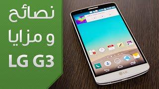 فيديو: نصائح مهمة من إلكتروني لمستخدمي LG G3
