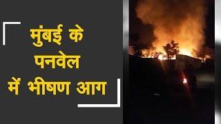Mumbai: Fire breaks out in slums of Panvel | मुंबई के पनवेल में लगी भीषण आग - ZEENEWS
