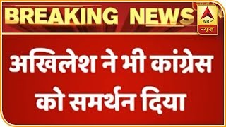 Madhya Pradesh: Akhilesh Yadav extends support to Congress - ABPNEWSTV