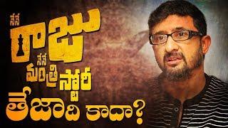 నేనే రాజు నేనే మంత్రి స్టొరీ తేజది కాదా ? || Did Teja steal the story of Nene Raju Nene Mantri ? - IGTELUGU