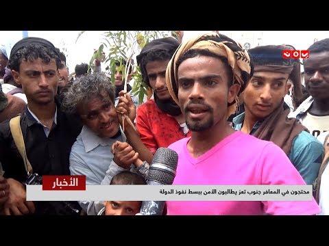محتجون في المعافر جنوب تعز يطالبون الأمن ببسط نفوذ الدولة