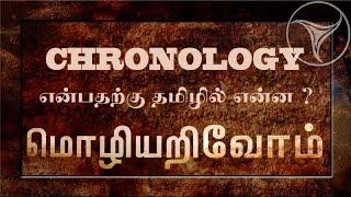 "Mozhi Arivom 21-09-2015 ""CHRONOLOGY"" – Puthiya Thalaimurai Tv Show"