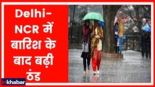 Delhi-NCR में बारिश के बाद बढ़ी ठंड - ITVNEWSINDIA
