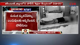 1 Girl Lost Life in Police Training Center in Karimnagar | CVR NEWS - CVRNEWSOFFICIAL
