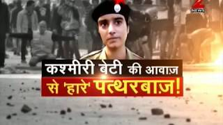 Kashmiri NCC Cadet appeals protesters to stop stone pelting - ZEENEWS
