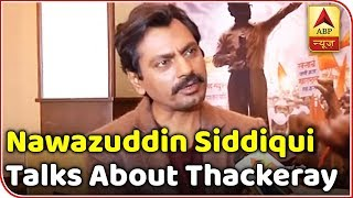Nawazuddin Siddiqui & Amrita Rao tell how difficult it was to shoo for film 'Thackeray' - ABPNEWSTV