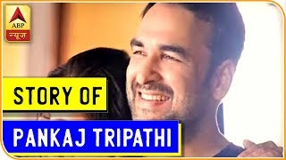 Pankaj Tripathi Went To JAIL For 7 Days in Real Life, HERE IS COMPLETE STORY | ABP News - ABPNEWSTV