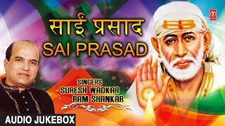गुरुवार Special साईं भजन I साईं प्रसाद I Sai Bhajans By SURESH WADKAR I RAM SHANKAR - TSERIESBHAKTI