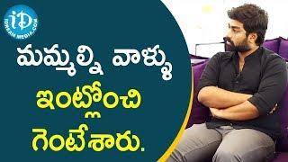 మమ్మల్ని వాళ్ళు ఇంట్లోంచి గెంటేశారు - Actor Rakshith || Talking Movies With iDream - IDREAMMOVIES