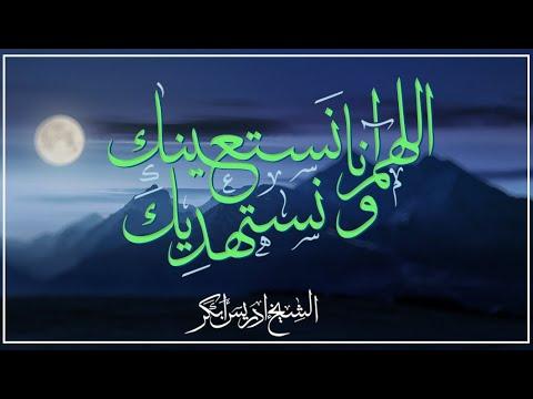اللهم انا نستعينك ونستهديك | الشيخ ادريس أبكر - عربي تيوب