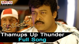 Thamups Up Thunder Full Song ll Jai Chiranjeeva Songs ll Chiranjeevi, Sameera Reddy, Bhoomika - ADITYAMUSIC