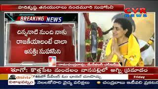 చంద్రబాబు స్ఫూర్తితోనే రాజకీయాల్లోకి వచ్చాను | Nandamuri Harikrishna Daughter Suhasini Press Meet - CVRNEWSOFFICIAL