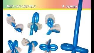 МЕЧ-КЛАДЕНЕЦ 5 пузырей www.Perepelukov.ru