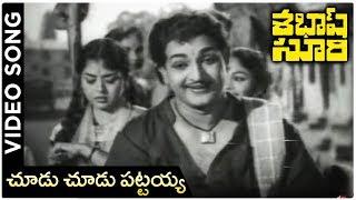 Choodu Choodu Pattaiah Song | Sabhash Suri Movie Songs | NTR | Krishna Kumari | Telugu old Hit Songs - RAJSHRITELUGU