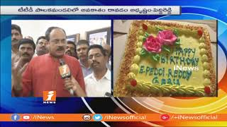 TTDP Leader Peddireddy Face To Face On Appointed As TTD Board Member | iNews - INEWS