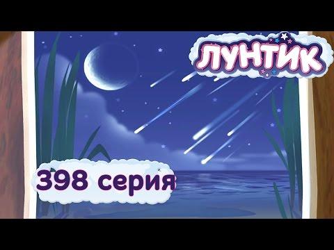 Кадр из мультфильма «Лунтик : 398 серия · Звёздный дождь»