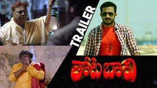 Anchor Ravi Thota Bavi Movie Official Trailer || Anji Devandla || 2020 Latest Telugu Trailers - IGTELUGU