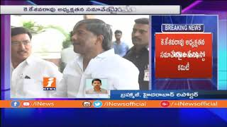 TRS Manifesto Committee Meeting At Telangana Bhavan | iNews - INEWS