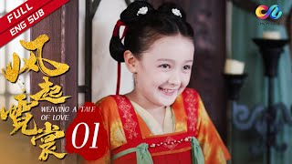 风起霓裳 (40集全)