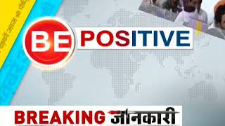 Positive News: Watch positive news stories of the day, July 14, 2018 - ZEENEWS