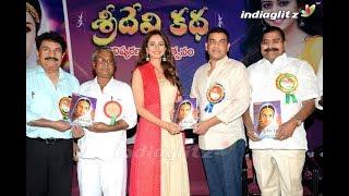 Rakul Preet launches Athiloka Sundari Sridevi Katha Book, written by Pasupuleti Ramarao - IGTELUGU