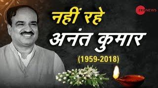 Ananth Kumar's death: Karnataka declares 3-day mourning; schools and colleges shut - ZEENEWS