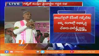 TRS Leader Harish Rao Speech At Muslim Minority Garjana Sabha In Gajwel | iNews - INEWS