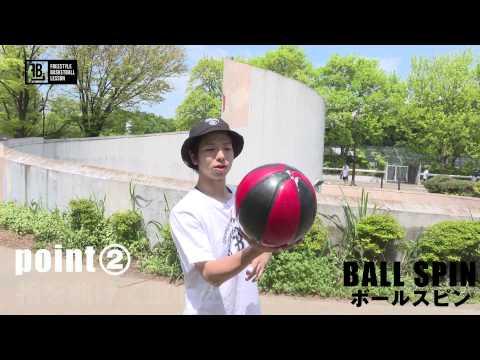 BALL SPIN ボールスピン ボール回し  FREESTYLE BASKETBALL LESSONS フリースタイルバスケットボールレッスン