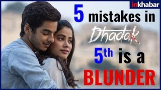 Dhadak |  Five mistakes in the movie | Ishan & Janhvi | Shashank Khaitan | Sairaat Remake - ITVNEWSINDIA