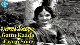 Gattu Kaada Evaro Song - Bangaru Panjaram Movie Songs - Saluri Rajeswara Rao Songs - IDREAMMOVIES