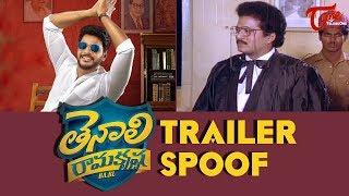 Tenali Ramakrishna BA.BL Trailer SPOOF | Sundeep Kishan, Rajendra Prasad | TeluguOne - TELUGUONE