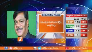 karnataka Assembly Election Results |  గెలుపు దిశగా బీజేపీ | బీజేపీ కార్యకర్తలు సంబరాలు | iNews - INEWS