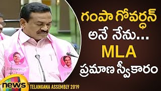 Gampa Govardhan Takes Oath as MLA In Telangana Assembly | MLA's Swearing in Ceremony Updates - MANGONEWS