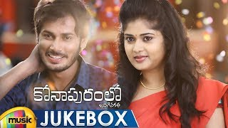 Konapuram Lo Jarigina Katha Songs Jukebox | Latest Telugu Songs 2019 | KB Krizhna | Mango Music - MANGOMUSIC