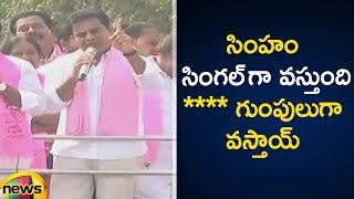 KTR Road Show At Sircilla | #TelanganaElections2018 | KTR Latest Speech | TRS Election Campaign - MANGONEWS