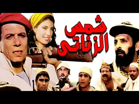 فيلم شمس الزناتى