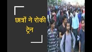 Students protest for permanent jobs|रेलवे में पक्की नौकरी को लेकर छात्रों ने किया प्रदर्शन - ZEENEWS