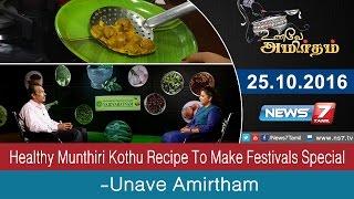 Unave Amirtham 25-10-2016 Healthy Munthiri Kothu Recipe To Make Festivals Special – NEWS 7 TAMIL Show