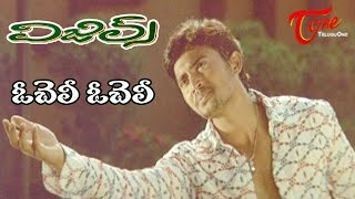 Whistles Telugu Movie Songs || O Cheli O Cheli Video Song || Dhanush, Sharmila Das - TELUGUONE