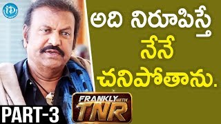 Actor Mohan Babu Interview - Part #3 || Frankly With TNR | Talking Movies With iDream - IDREAMMOVIES